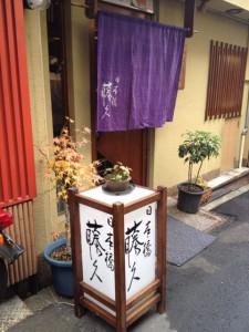日本橋 藤久