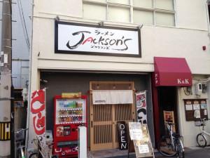 ラーメン JACKSON'S