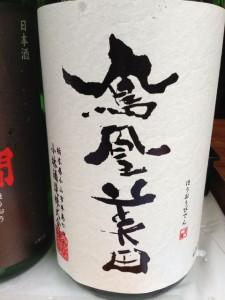 鳳凰美田 剱 辛口純米 槽中取り瓶火入酒@小林酒造【栃木県小山市】