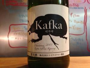 【白】ヒトミワイナリー Kafka[可不可] Chardonnay Extra Sublime Ripening 2003