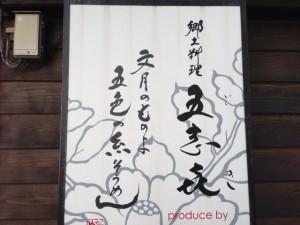 郷土料理 五志喜