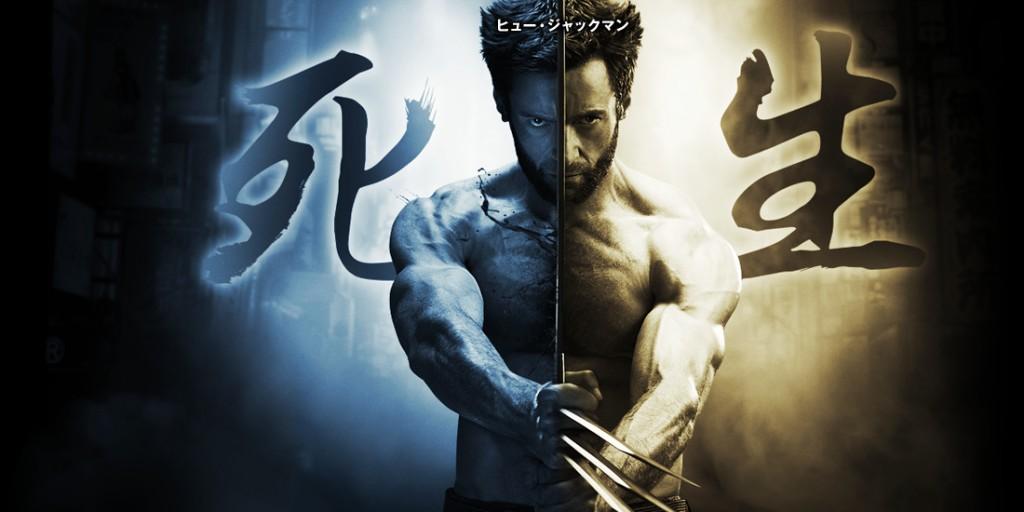 Wolverine:SAMURAI