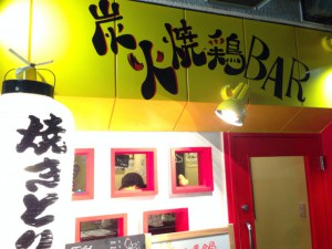 Chu鶏BAR