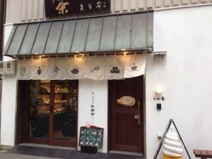 蔵Cafe矢野善