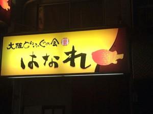 大阪とらふぐの会 はなれ