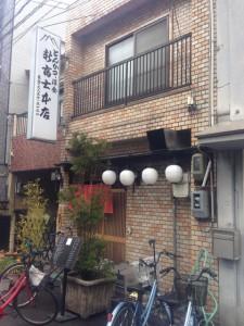 新富士本店