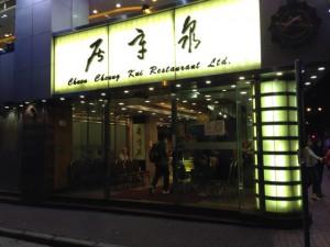 泉章居 旺角店