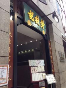 黄枝記粥麺店 中環店