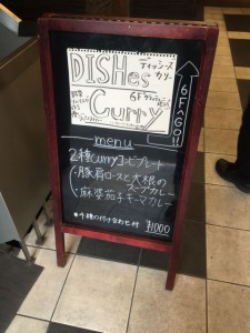 Dishes Curry 看板
