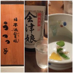 ◆日本酒餐昧 うつつよ