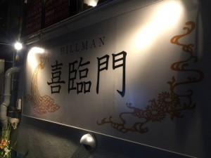 喜臨門[Hillman]