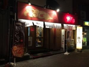 鹿児島ラーメン 豚とろ 本店
