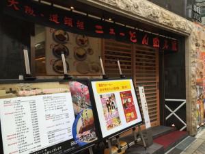 大阪・道頓堀 ニューとん助本舗