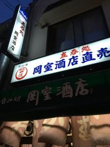 立呑処 岡室酒店直売所