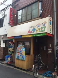 中華そばムタヒロ大阪福島店