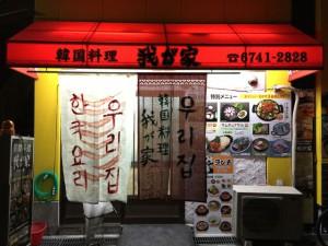 韓国料理 我が家
