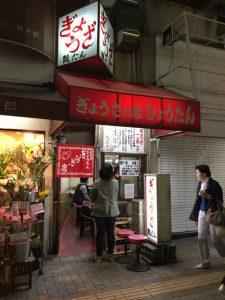 ぎょうざの店 瓢たん 元町本店