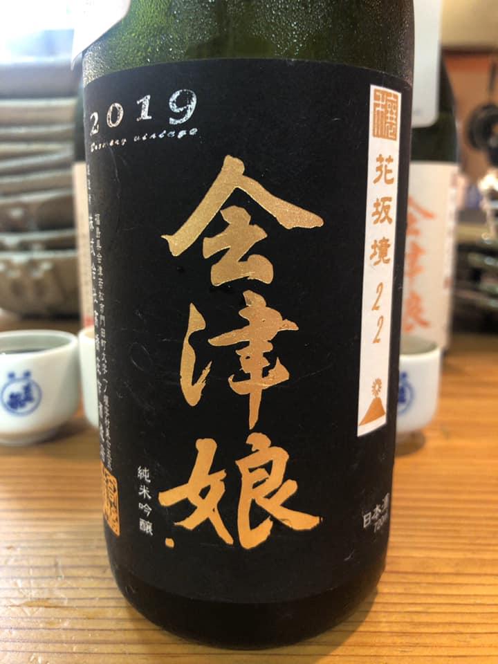 会津娘 純米吟醸 穣 花坂境22 2019