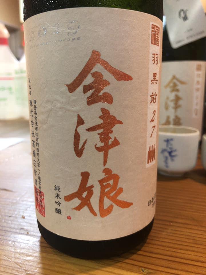 会津娘 純米吟醸 穣 羽黒前27 2019