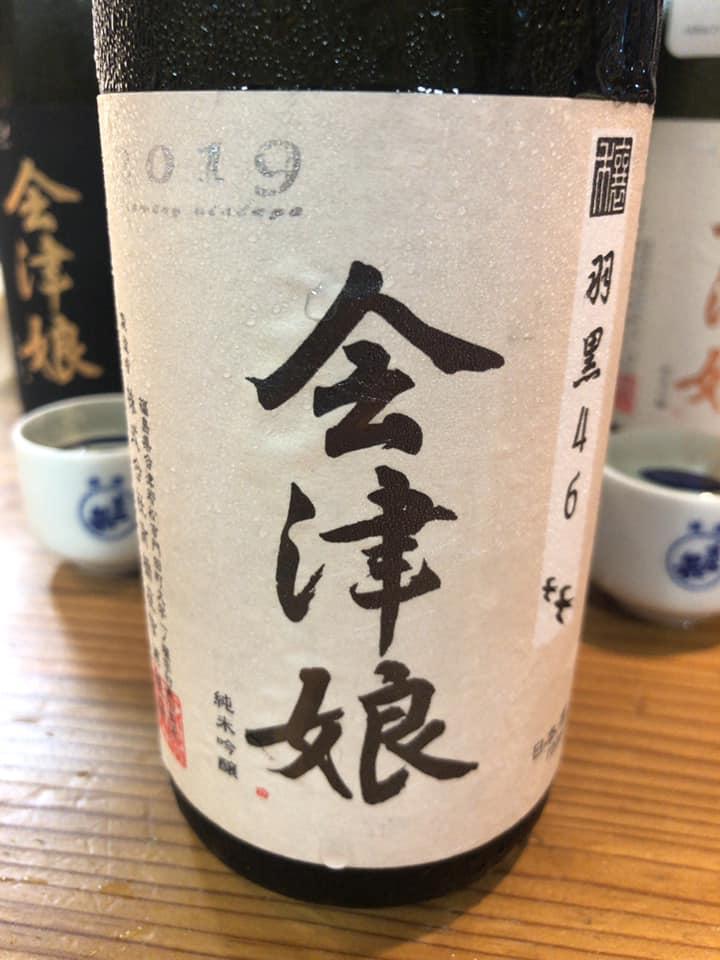 会津娘 純米吟醸 穣 羽黒46 2019