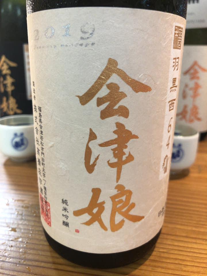 会津娘 純米吟醸 穣 羽黒西64 2019